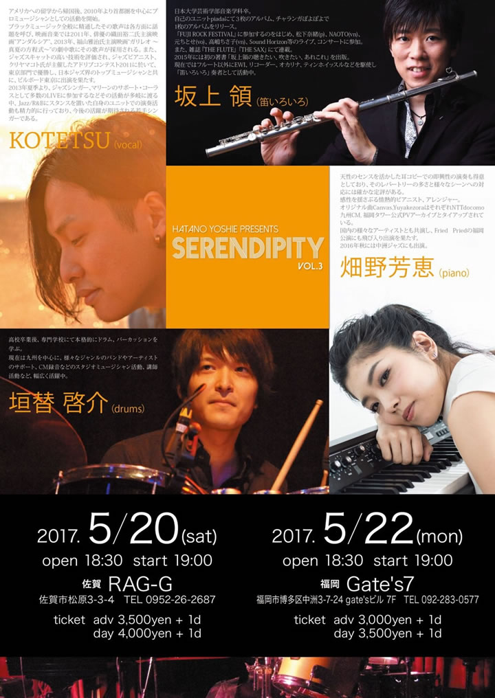 Hatano Yoshie Presents ~Serendipity vol.3~