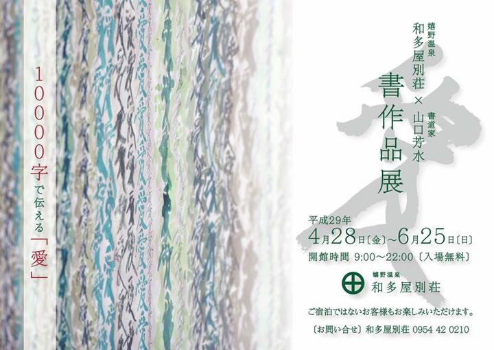[嬉野] 4月28日から和多屋別荘で書道家・山口芳水の書作品展を開催