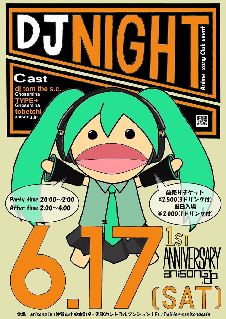 anisong.jp DJ Night Vol.3