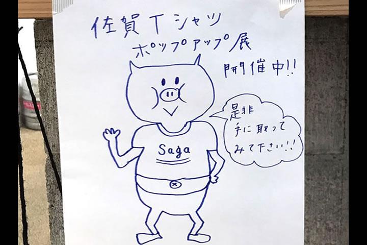 佐賀Tシャツマーケットポップアップ2017