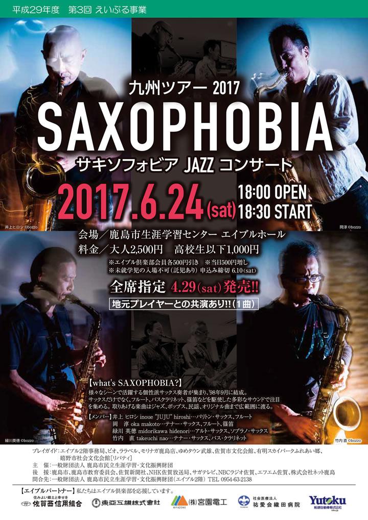 SAXOPHOBIA JAZZ コンサート