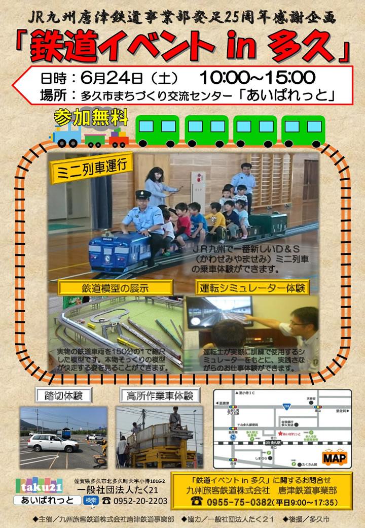 鉄道イベント in 多久