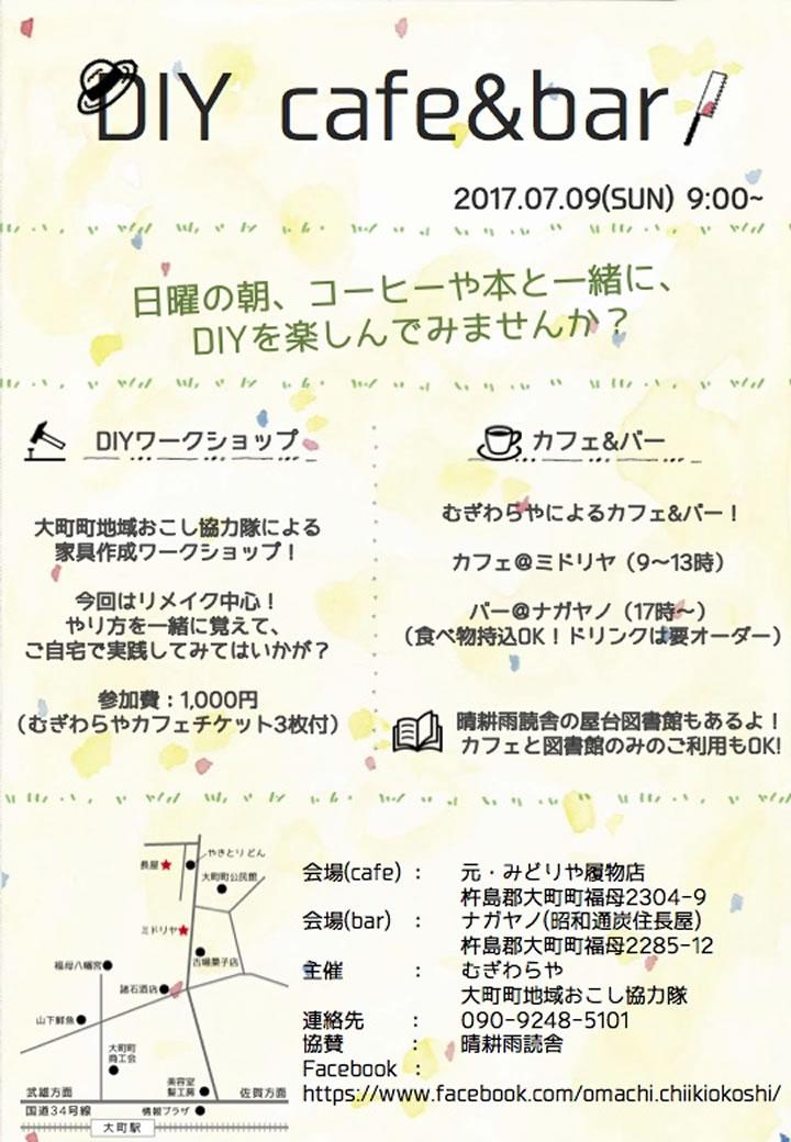 大町DIY&CAFE