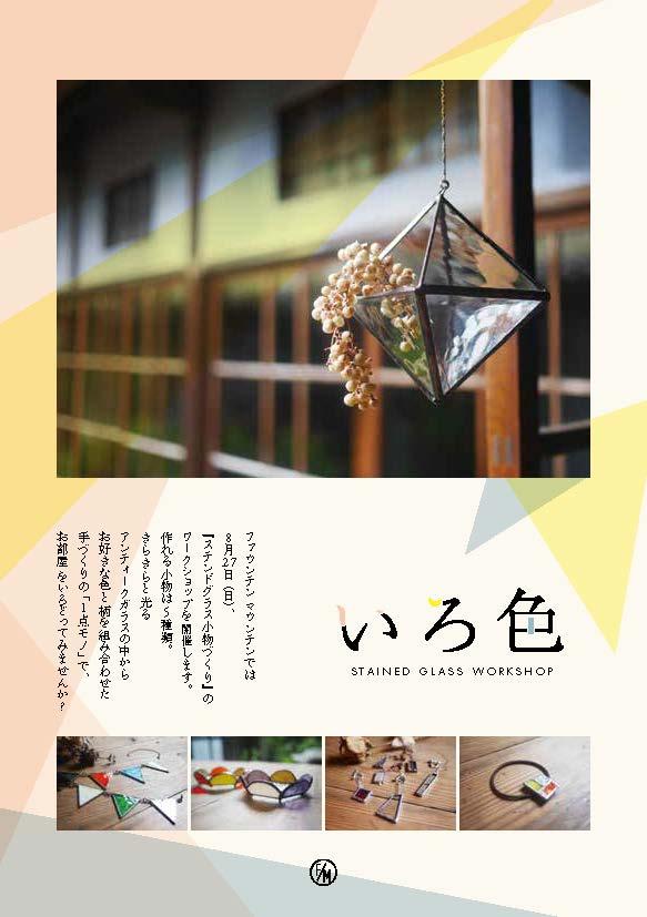 【有田】8月27日ステンドグラス小物づくりワークショップを開催