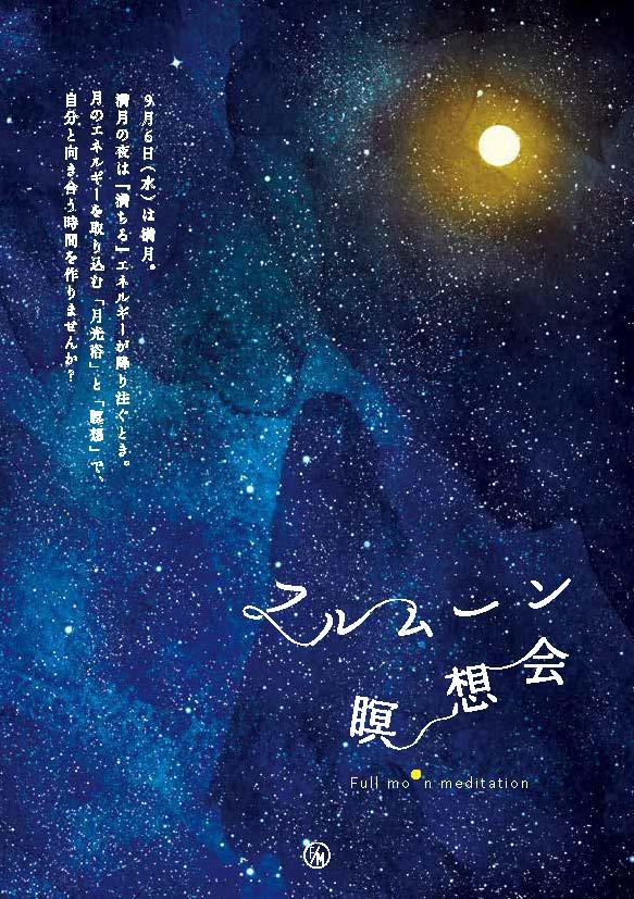 【有田】9月6日満月の夜に月光浴と瞑想の「フルムーン瞑想会」