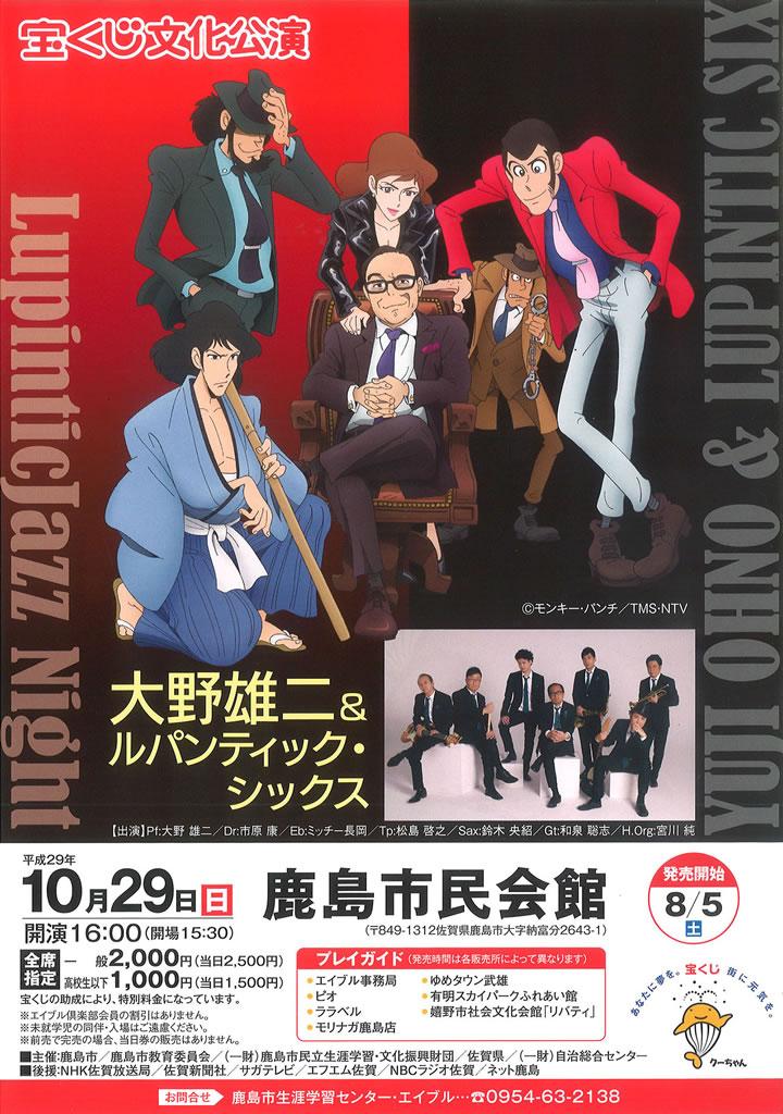 宝くじ文化公演 大野雄二&ルパンティック・シックス ~Lupintic Jazz Night~