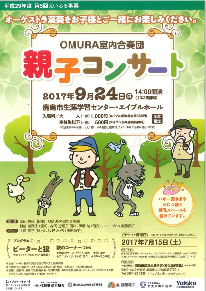 OMURA室内合奏団親子コンサート