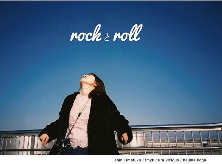 rock と roll