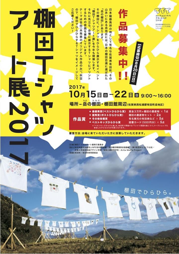 棚田Tシャツアート2017
