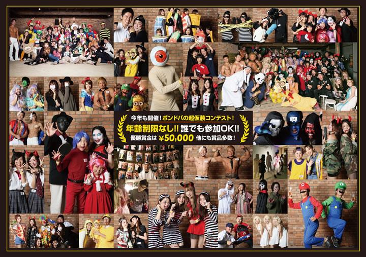 ボンドバのハロウィンパーティー! 『超!仮装コンテスト!』