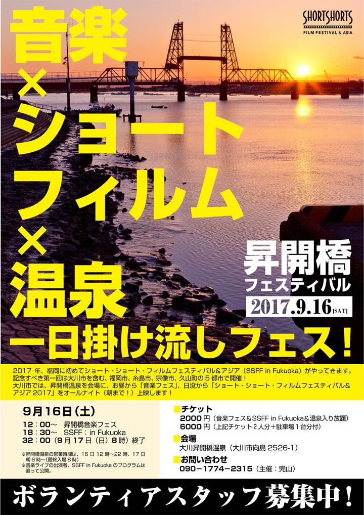 ショートショート フィルムフェスティバル & アジア 2017 昇開橋フェスティバル