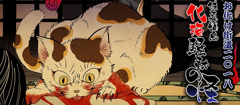 鍋島化け猫騒動