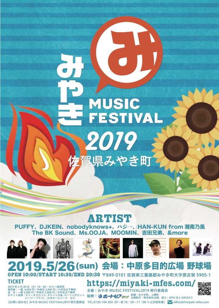 みやき MUSIC FESTIVAL