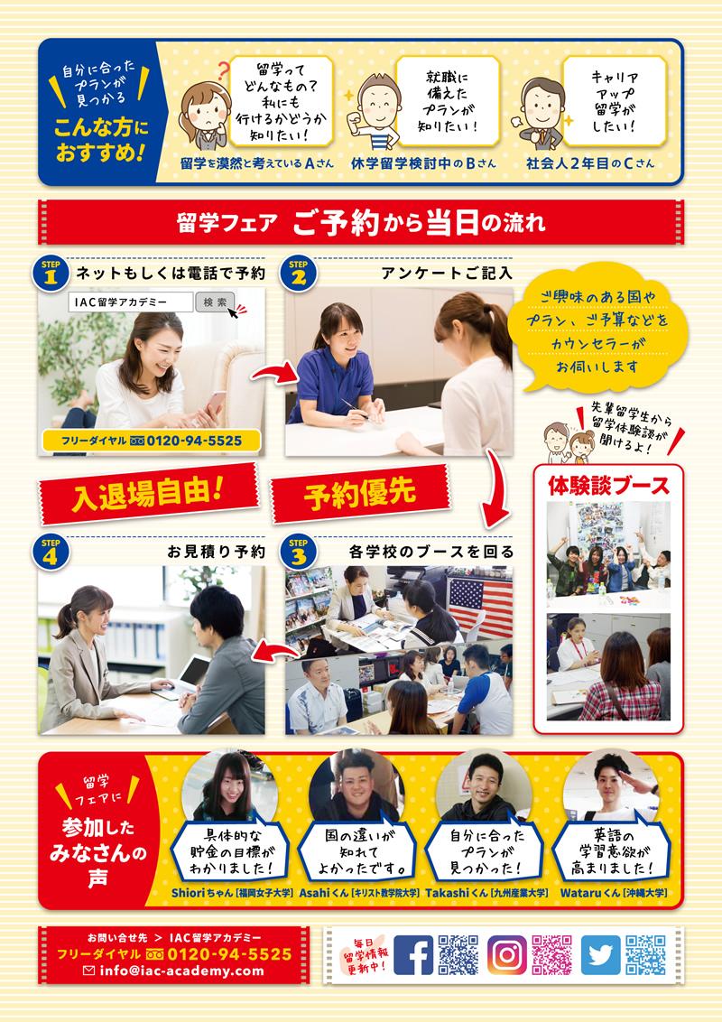 留学フェア福岡