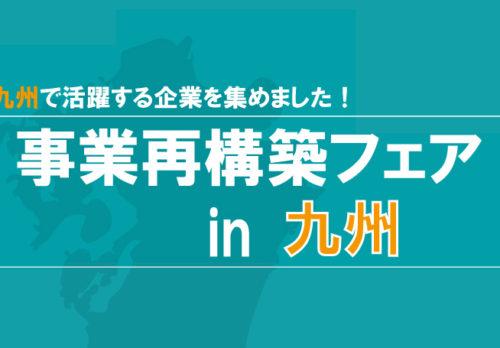 事業再構築フェア in 九州