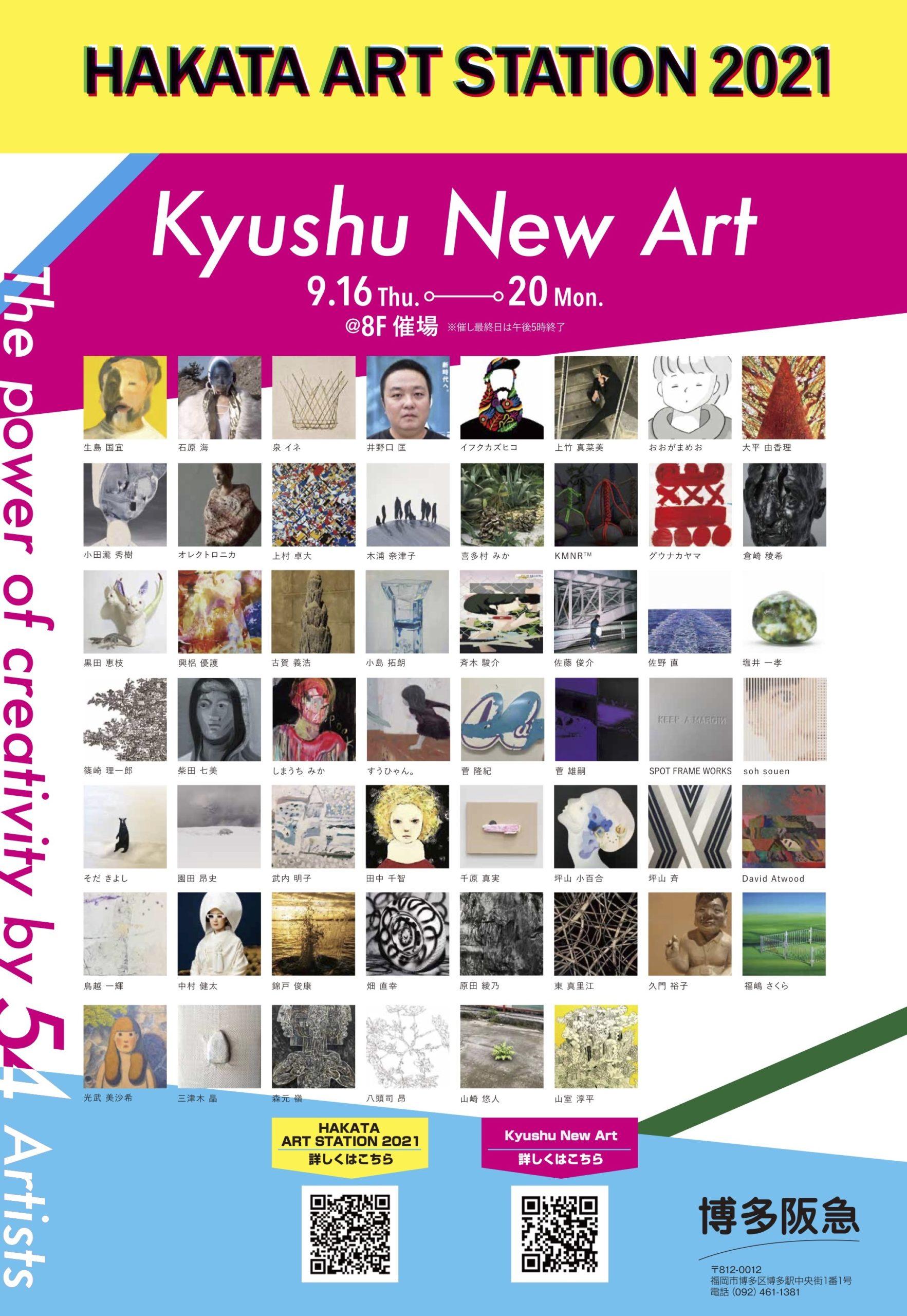 KyushuNewArt
