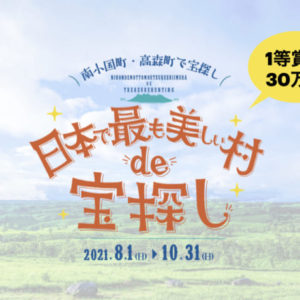 【熊本】阿蘇で賞金30万円の宝探し!美しい村 高森町と南小国町で開催中