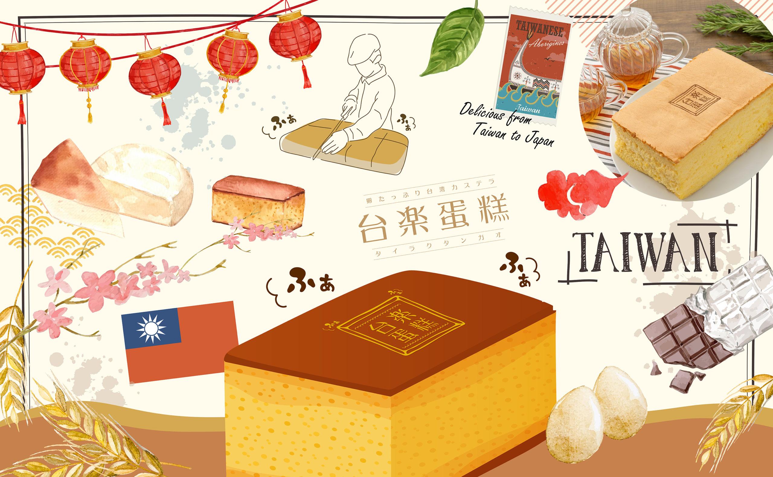 本場の製法にトコトンこだわった台湾カステラ「銀座 台楽蛋糕(タイラクタンガオ)」が、福岡三越に10月5日から11日まで期間限定オープン